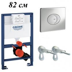 Инсталляция для унитаза подвесного низкая с кнопкой Grohe Rapid Sl 38526000-38506 (38526 000)